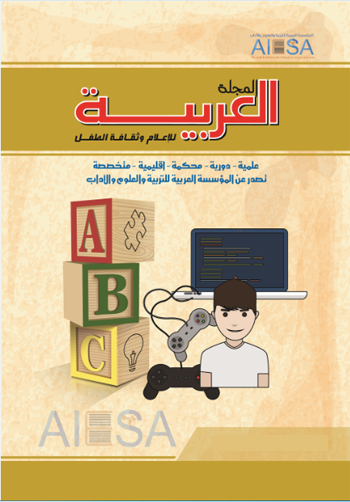 المجلة العربیة لإعلام وثقافة الطفل